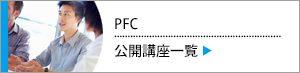 PFC公開講座一覧